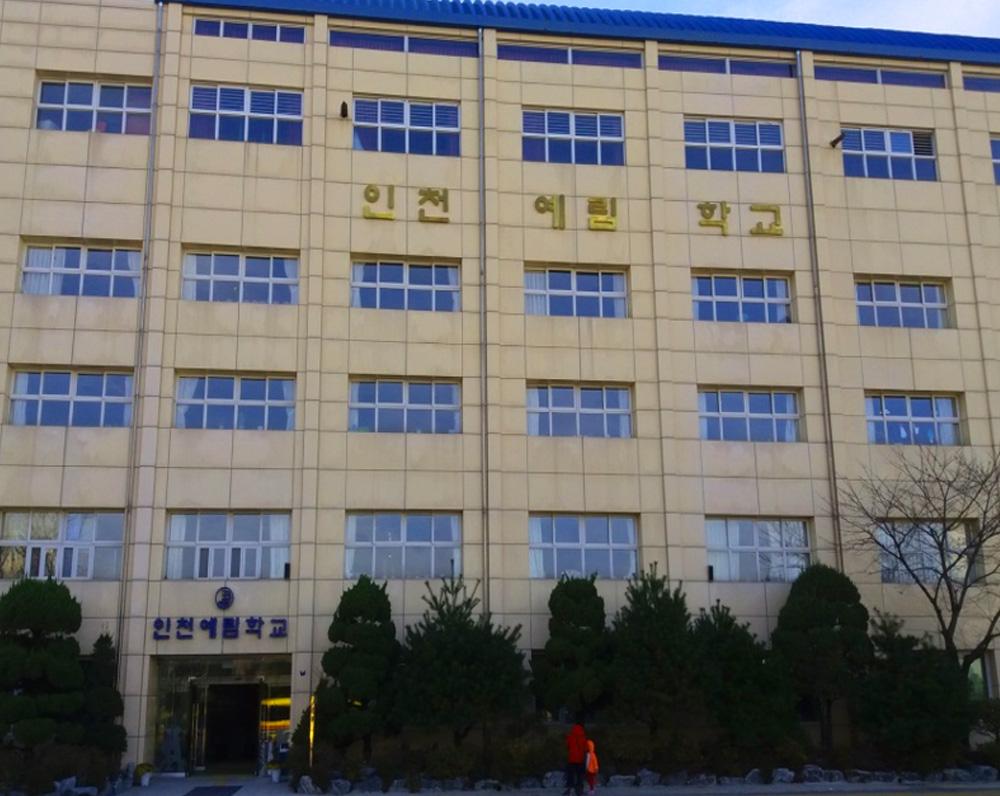 인천예림학교.jpg