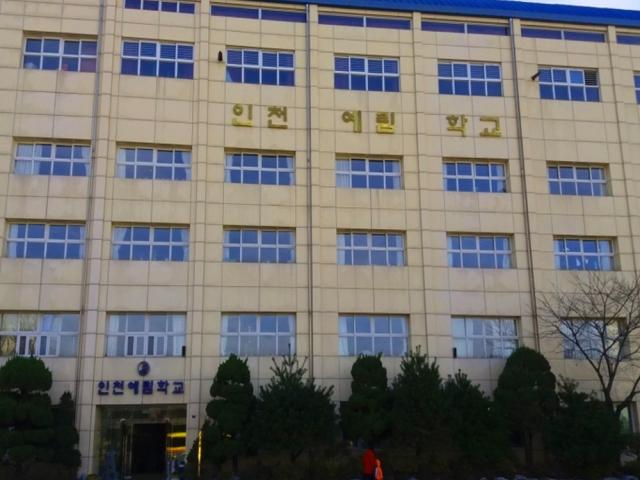 인천예림학교